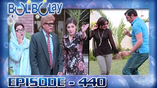 Bulbulay Ep - 440 - 12th February 2017 - بلبلے ہاوس میں یہ کیا ہوا؟