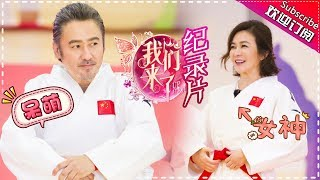 Video Up Idol Story Season2 EP.2 Taekwondo Battle! Who Is The Best? 20170815 [Hunan TV official channel] download MP3, 3GP, MP4, WEBM, AVI, FLV Agustus 2018