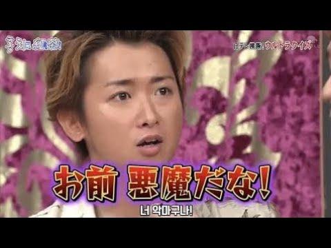 【아라시】 성질난😡아라시 모음 영상#2 (嵐の怒り集めてみた!)