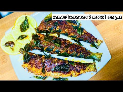 മത്തി ഫ്രൈ/Kozhikodan mathi fry recipe malayalam/നാടൻ മത്തി പൊരിച്ചത്/130th/Hotel style[mathi fry]