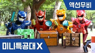 [미니특공대X] 액션무비 - 마인크래프트 : 미니특공대 VS 마법사 크리퍼