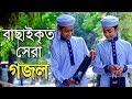 বাছাইকৃত সেরা গজল | Top Bangla Islamic Song 2018 | Popular Islamic Gojol | হামদ ও নাত