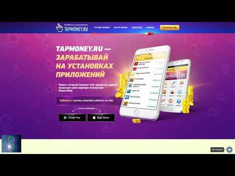 Заработок на телефоне: ТОП 4 сайта + ТОП 6 Приложений которые платят