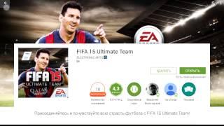 ФИФА мобайл уже вышла ?И почему ФИФА 15 неработает(, 2015-09-20T13:02:58.000Z)