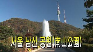 서울 남산공원 고전무술(古典武術) 공연