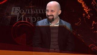 Цугцванг Грузинской Мечте. Страхи и надежды грузинских политиков