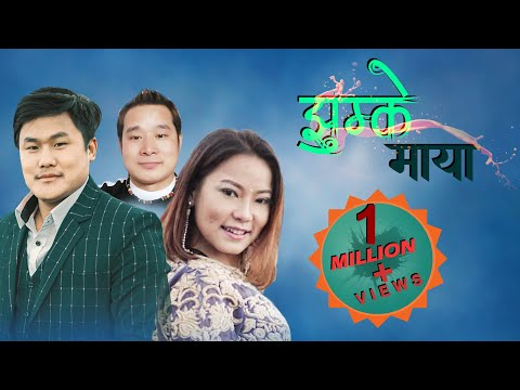 Jhumke Maya-Jibihang Rai and Amrita Sambahamphe Limbu Purbeli Lok Geet