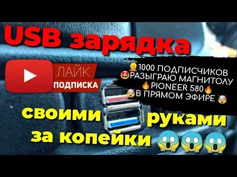 USB-зарядка ЗА 50 РУБЛЕЙ НА ВАЗ 2113-15 и 2110-12