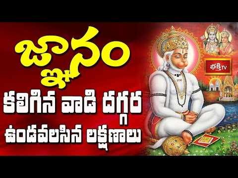 జ్ఞానం కలిగిన వాడి దగ్గర ఉండవలసిన లక్షణాలు || Hanuman Chalisa || Episode 5 || Bhakthi TV