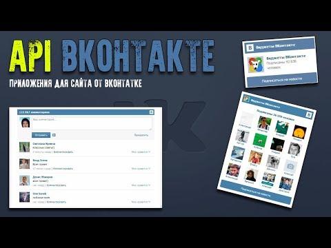 API: Виджеты Вконтакте. API приложения для сайта