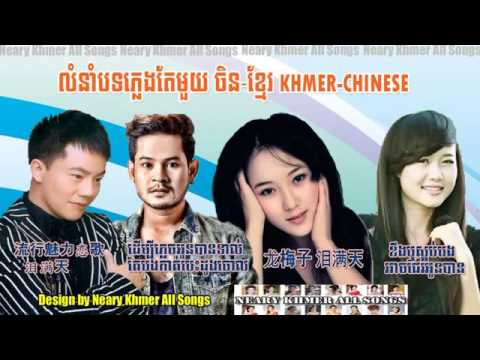 Khmer China song   流行魅力恋歌 泪满天, ដើម្បីភ្លេចអូនបានទាល់តែ, 龙梅子 泪满天,  ខឹងឬស្អប់បងអាច   Copy