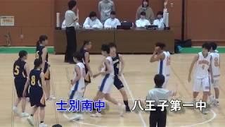 【中学バスケ】 第11回北海道カップ(女子)士別南中 X 八王子第一中