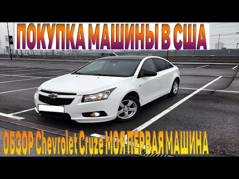 Моя первая машина в США Обзор Chevrolet Cruze Покупка машины в США