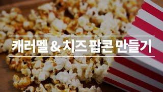 영화관 박스 캐러멜&치즈 팝콘 l 레시피ㅣ 공공…