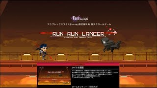 Run Run Lancer from Fate/stay night: Heaven's Feel