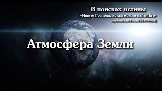 В поисках истины (выпуск 2).  Атмосфера Земли(Ролик об уникальном строении атмосферы Земли, благодаря которому стала возможна жизнь на планете. Перед..., 2015-10-03T14:45:47.000Z)