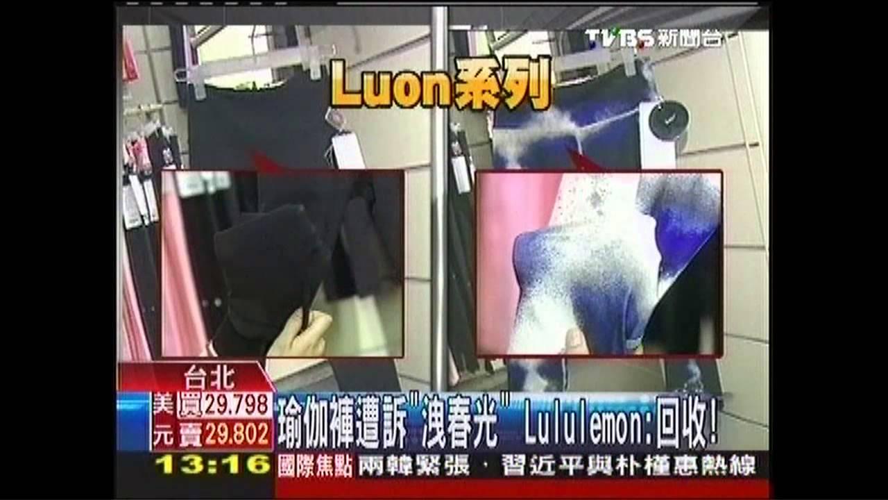 瑜伽褲遭訴「洩春光」 Lululemon:回收 - YouTube