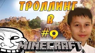 Троллинг школьников в Minecraft #9 - Неудачный крысеныш.