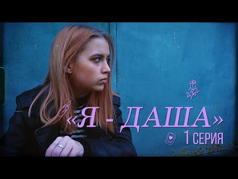 Я – Даша (1 серия)