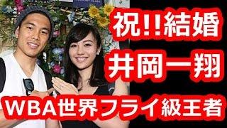 WBA世界フライ級王者の井岡一翔(28=井岡)が 歌手谷村奈南(29...