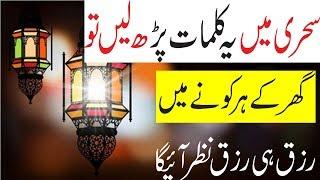 Sehri Ki Dua | Sehri Ki Niyat Ki Dua - Sehri Ke Waqt Ki Dua in Arabic - Sehri Ki NIyat in hindi