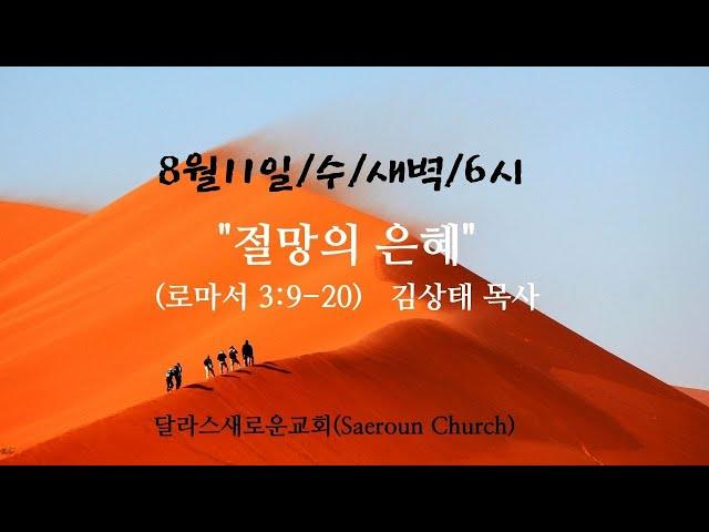 [달라스새로운교회] 2021년8월11일/수새벽/절망의 은혜/롬3:9-20/김상태 목사