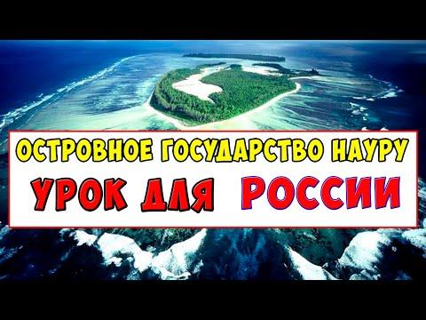 Науру-остров погибший от собственной жадности