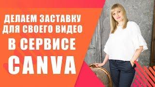 Как сделать заставку для видео на YouTube в сервисе Canva
