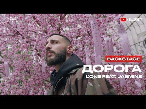 видео: L'ONE feat. Jasmine - Дорога (репортаж со съемок клипа)