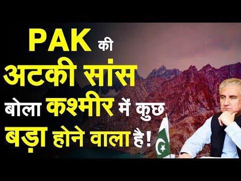 Pakistan की अटकी सांस बोला 'Kashmir में फिर कुछ कर सकता है भारत' |Pakistan | Kashmir | India