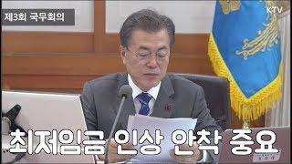 """문재인 대통령  국무회의 주재영상...  """"최저임금 인상 안착 총력"""""""