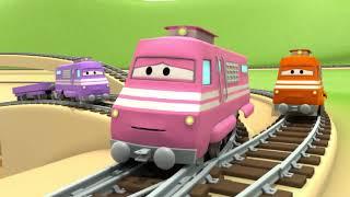 Поезд Трой - Поезд сварщик - Автомобильный Город