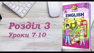 Англійська мова (2 клас) Алла Несвіт / Розділ 3 (Уроки 7-10)