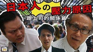 跟台灣的社會人壓力比日本社會人的壓力!?怎麼不一樣??