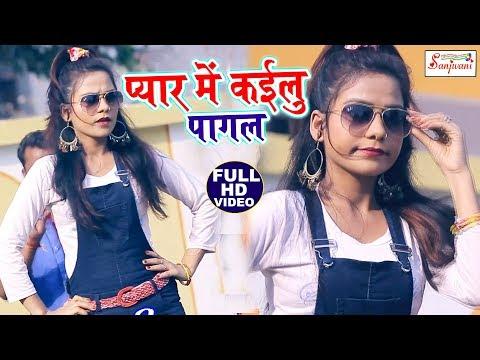 2018 का सुपरहिट गाना || बाड़ू तु अंगूर के दाना || Lasari Lal .New Bhojpuri Hit Song