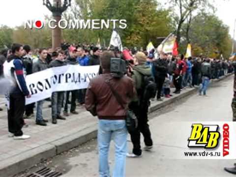 В Волгограде остановили Русский марш