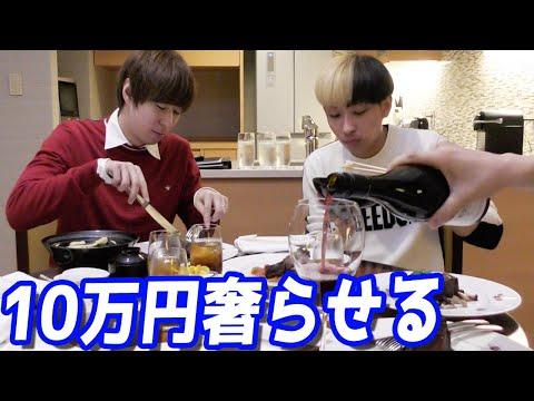【乞食】ラファエルに10万円奢ってもらうまで僕たち帰りません!!!
