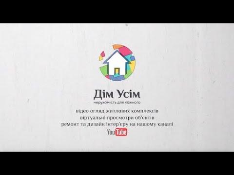 Ирпень, ЖК Центральный обзор новостройки - Дом Всем центр продажи недвижимости Ирпеня и Киева