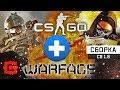 Сборка CS в стиле Warface