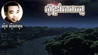 ស៊ូទ្រាំតាមកម្ម ស៊ិន ស៊ីសាម៉ុត su tram tam kam by sin sisamuth khmer old song mp3