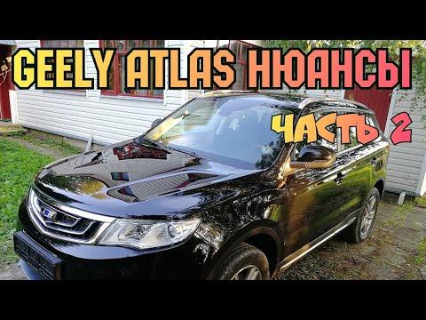 Geely Atlas - Нюансы ( часть II )
