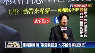賴清德哽咽  「寧願輸初選 也不願傷害蔡總統」-民視新聞