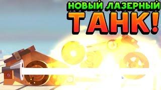НОВЫЙ ЛАЗЕРНЫЙ ТАНК! - CATS: Crash Arena Turbo Stars