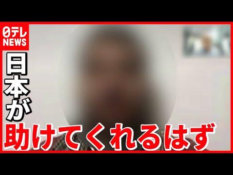 退避を待つアフガン人男性「日本が助けてくれると信じている」