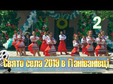 День села Паніванівка