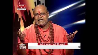 India Bole: India wants to know why politics on population control?