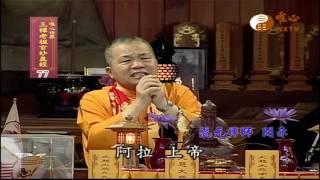 【王禪老祖玄妙真經077】| WXTV唯心電視台