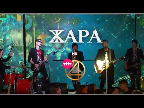 Кавер-группа Жара - Лететь (А-мега/Антон Беляев cover) ТНТ 4