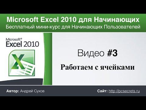 Обучение работе с программой Microsoft Word. Урок 1