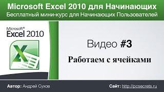 видео Microsoft Excel для Начинающих (Часть 5)